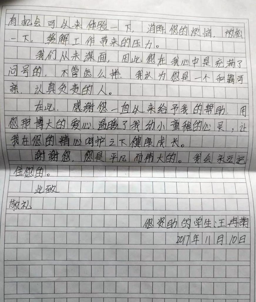 王冉萌2.jpg