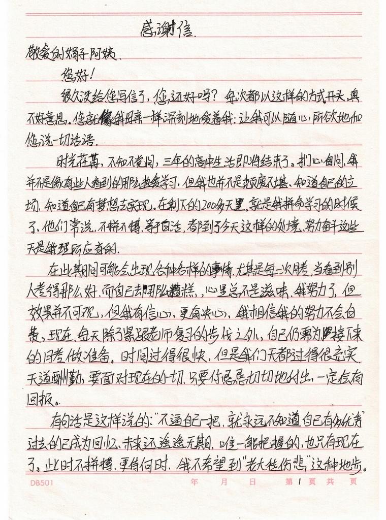 杨小锋1.jpg