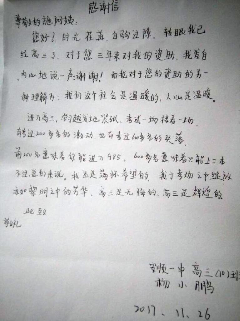 杨小鹏.jpg