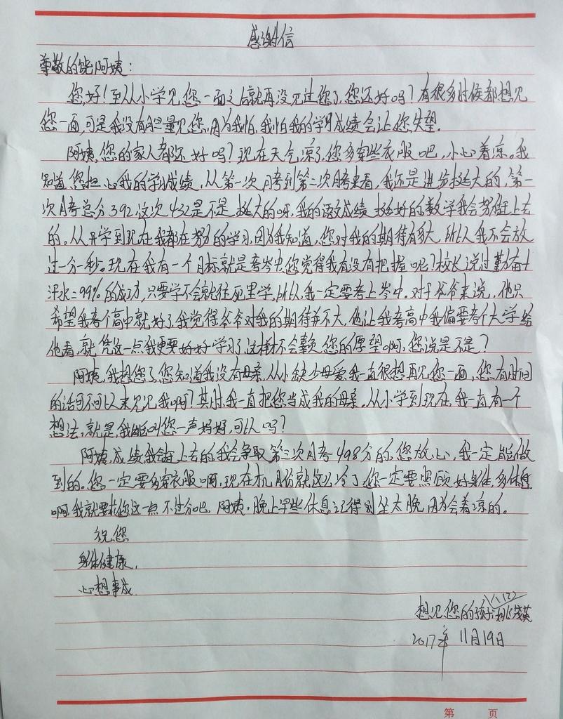 八(2)班姚茂英.jpg