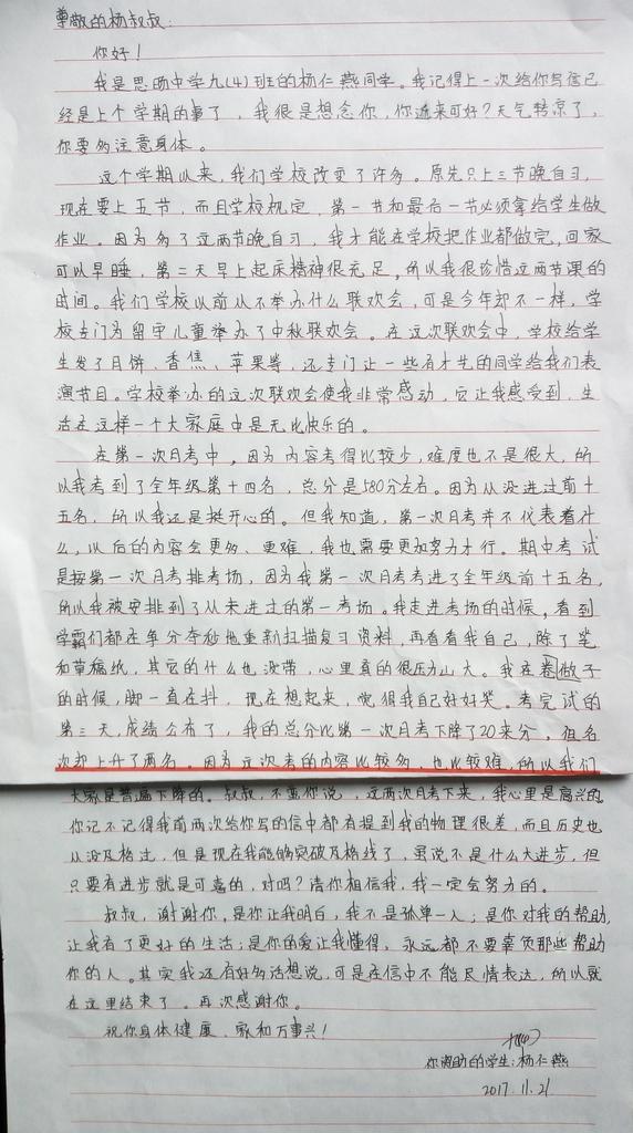 九(4)班杨仁燕.jpg