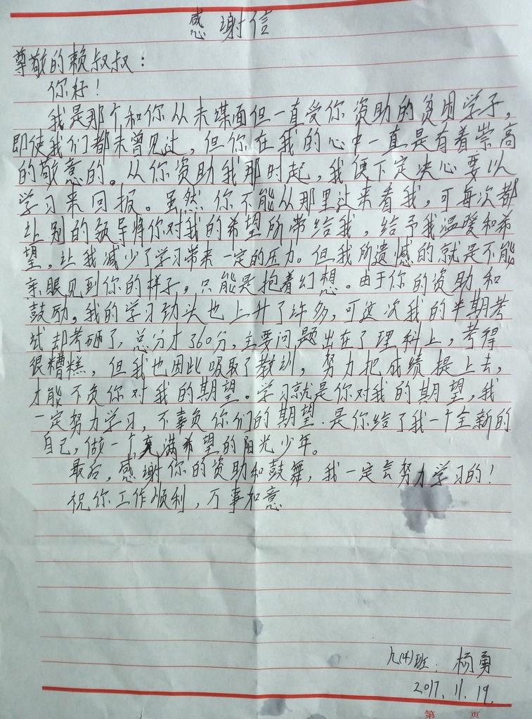 九(4)班杨勇.jpg