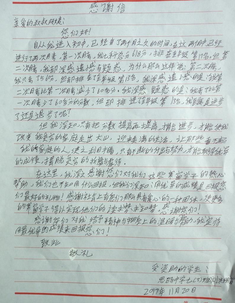 七(3)班刘洪鹏.jpg