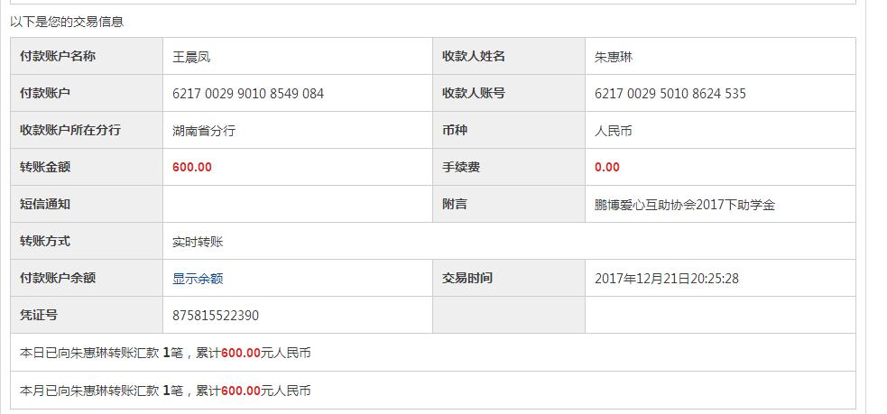 湖南省江华县2017年下期第二笔助学金签领表 (17).png