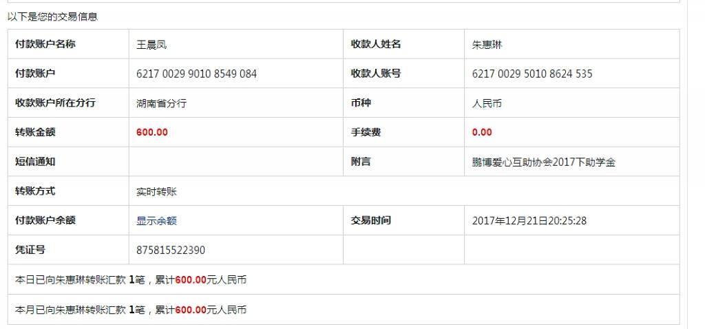 湖南省江华县2017年下期第二笔助学金签领表 (17).jpg