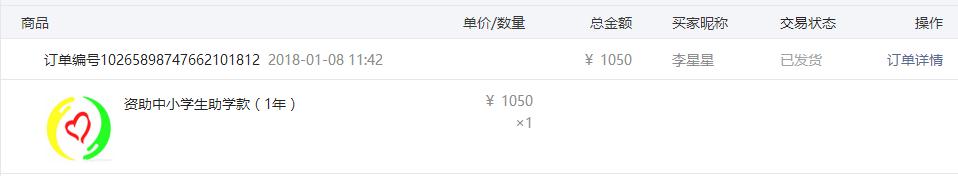 李晨星助学款.png