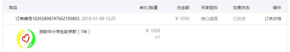 晴天(王清清)助学款.png