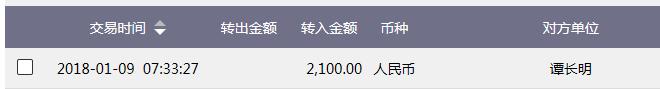 谭长明助学款.png