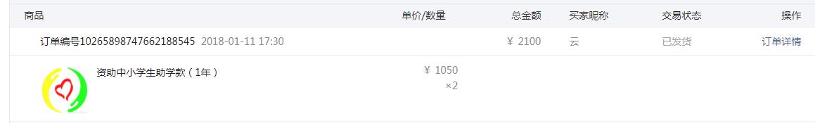 李楚云助学款.png