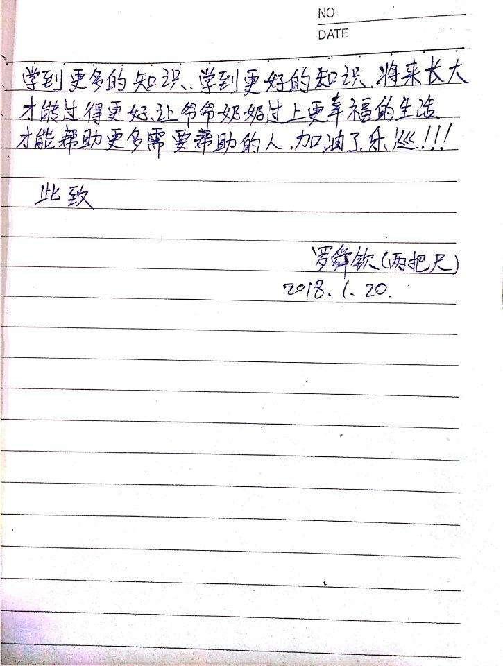 两把尺给范乐巡同学回信2.jpg
