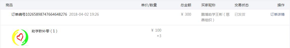 乐建青辍学退回款(资助人凤子).png