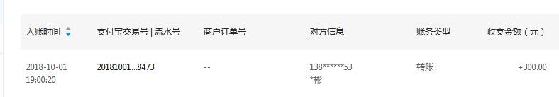 退回江西南昌刘菲辍学助学款.png