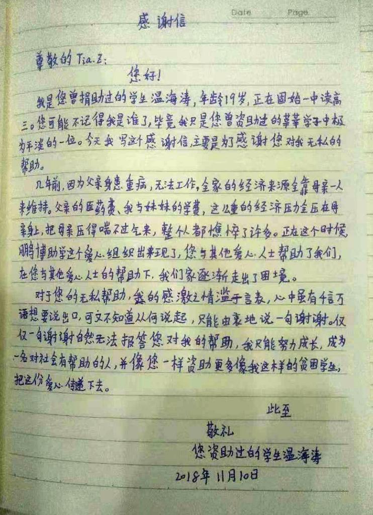 温海涛.jpg