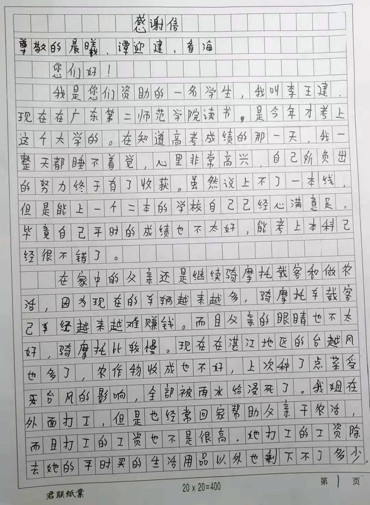 李王建1.jpg