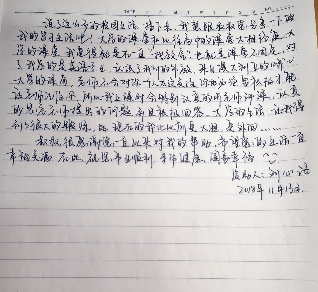 刘心语2.jpg