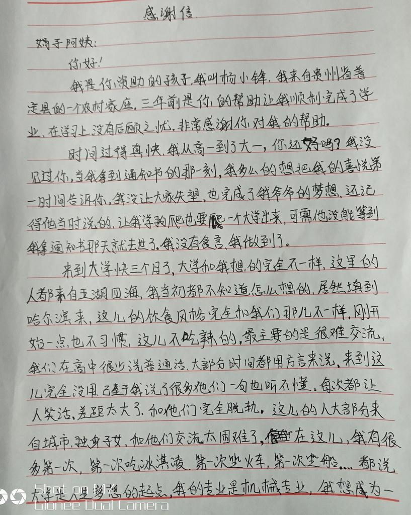 杨小锋.jpg