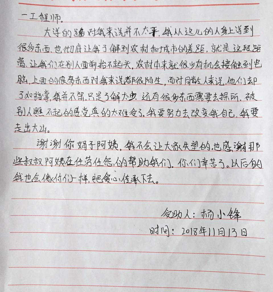 杨小锋2.jpg