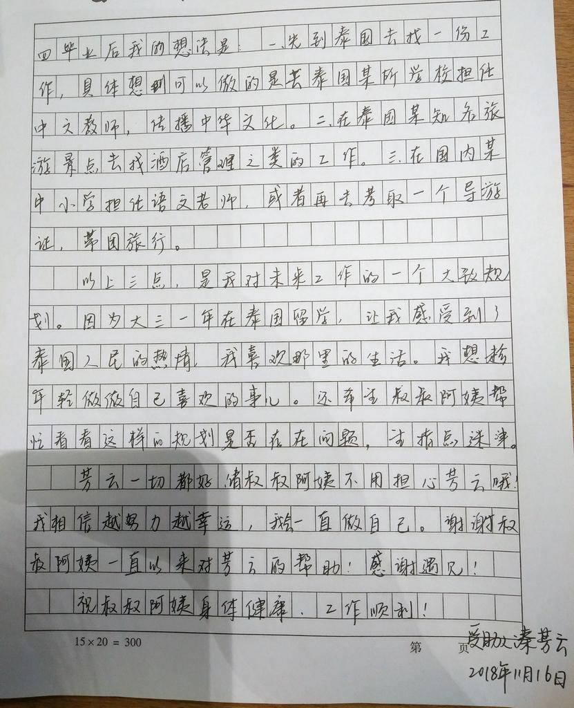 秦芳云3.jpg