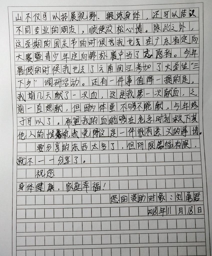 刘勇君4.jpg