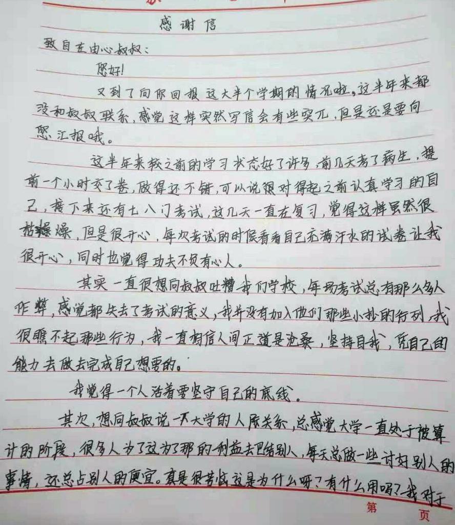 孙跃杨1.jpg