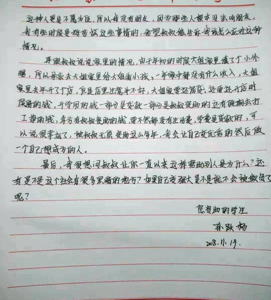 孙跃杨2.jpg