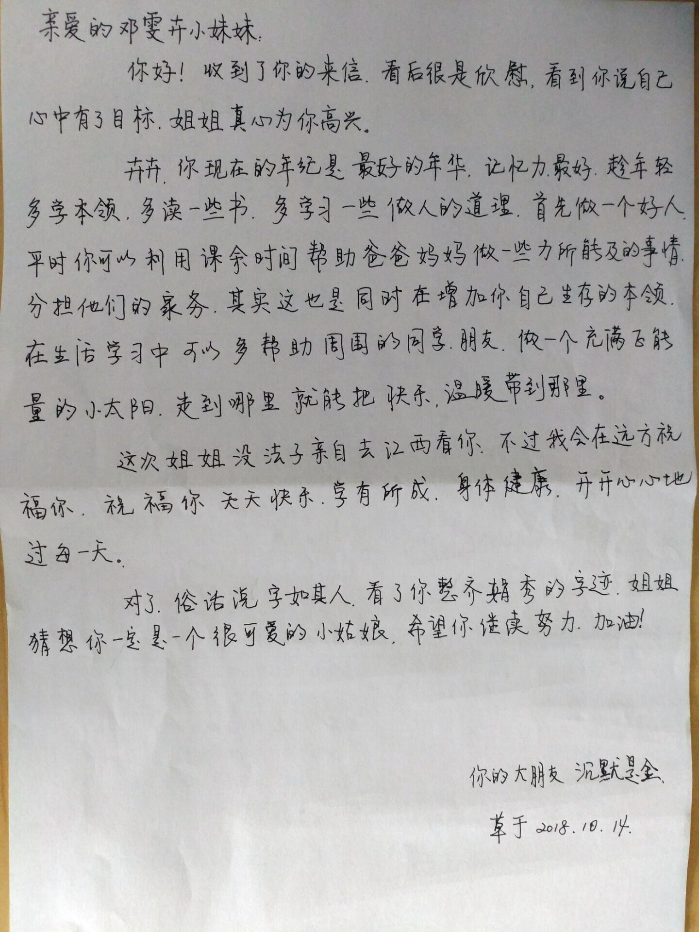 给邓雯卉同学的信.jpg
