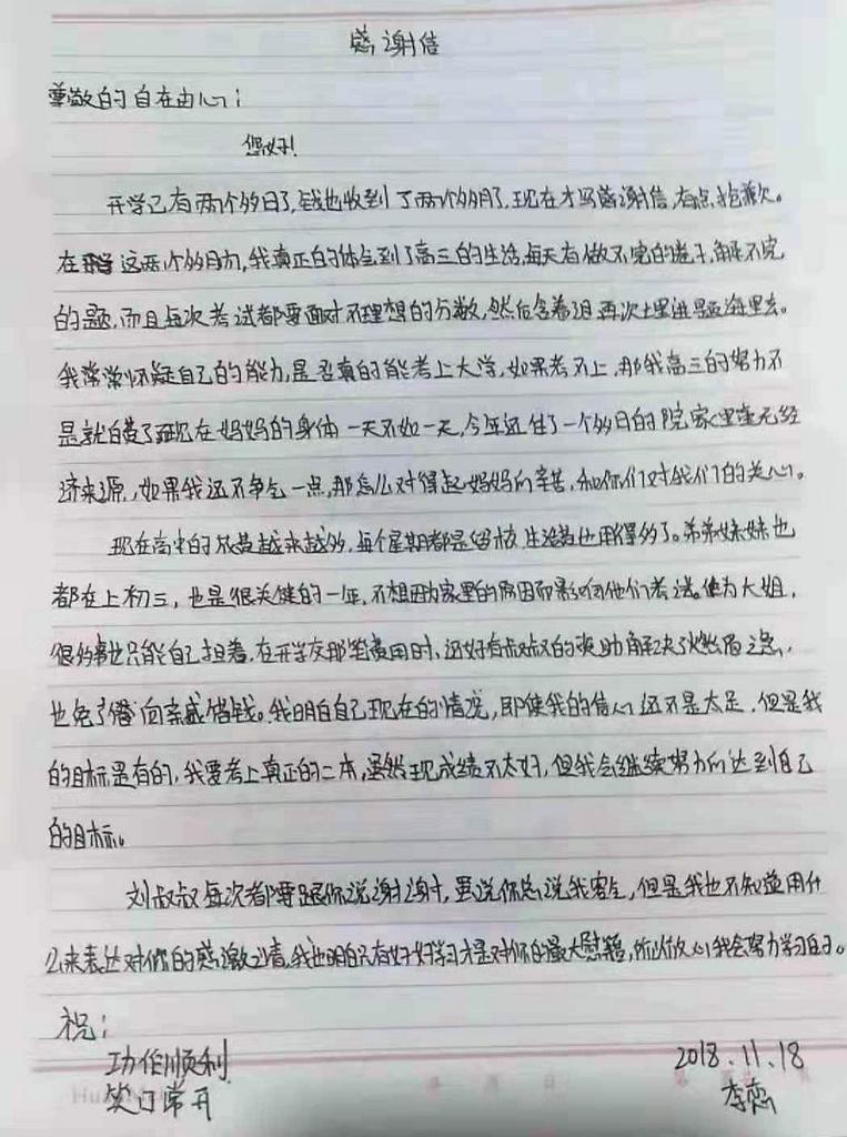 2   李恋.jpg