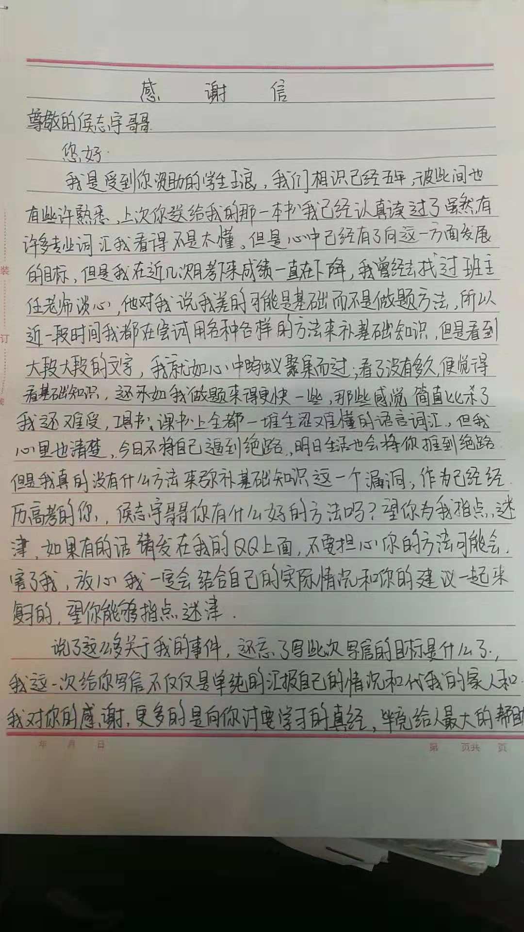 8   王浪.jpg