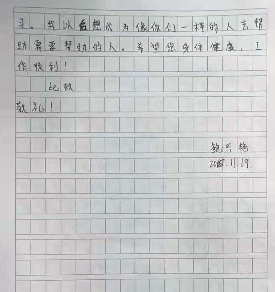 13  鲍兴艳 (3).jpg