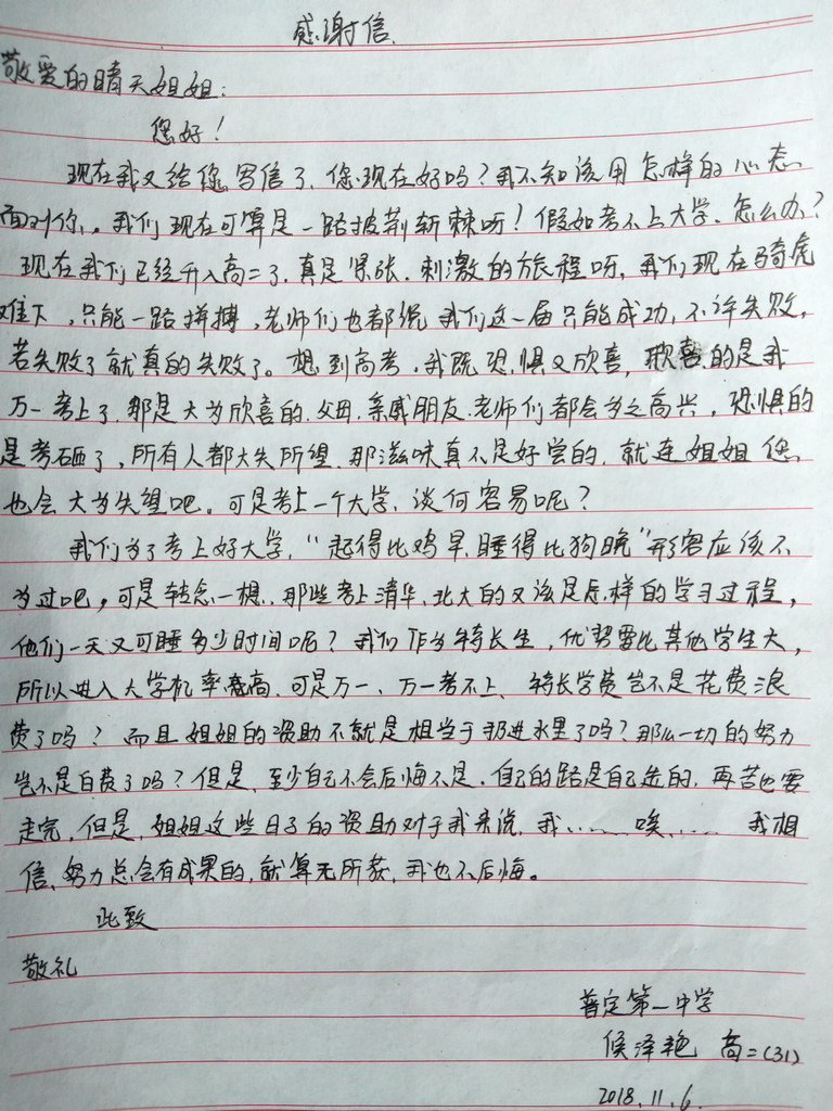 24  侯泽艳.jpg