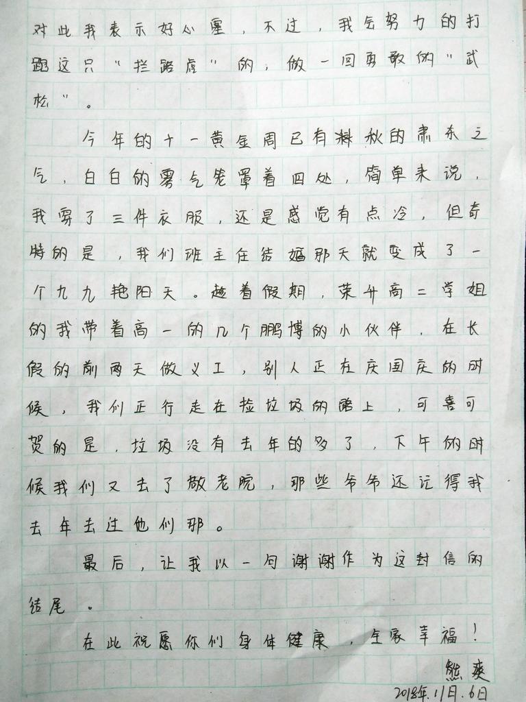 38  熊爽 (2).jpg