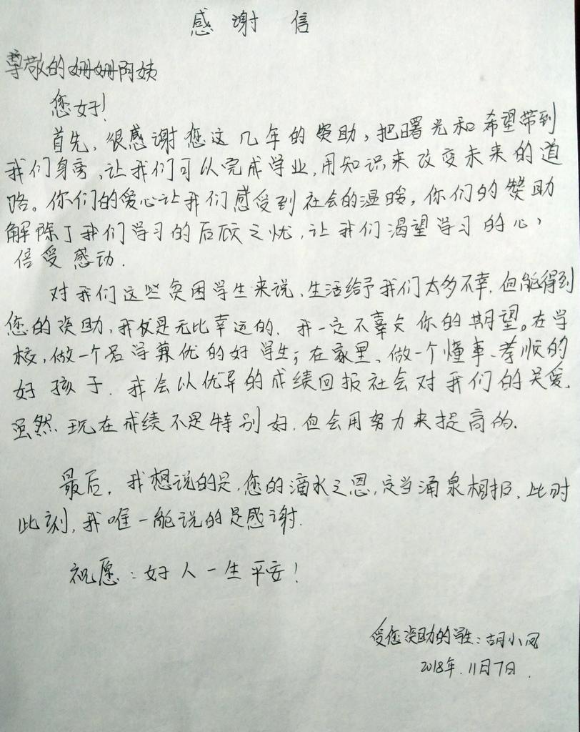 41  胡小凤.jpg