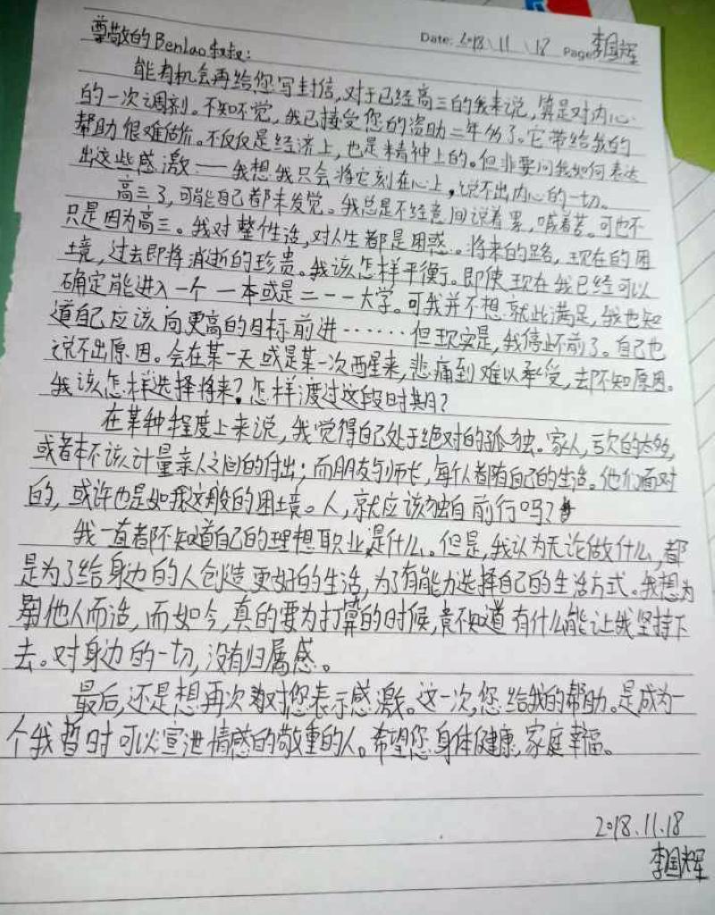 45  李国辉.jpg