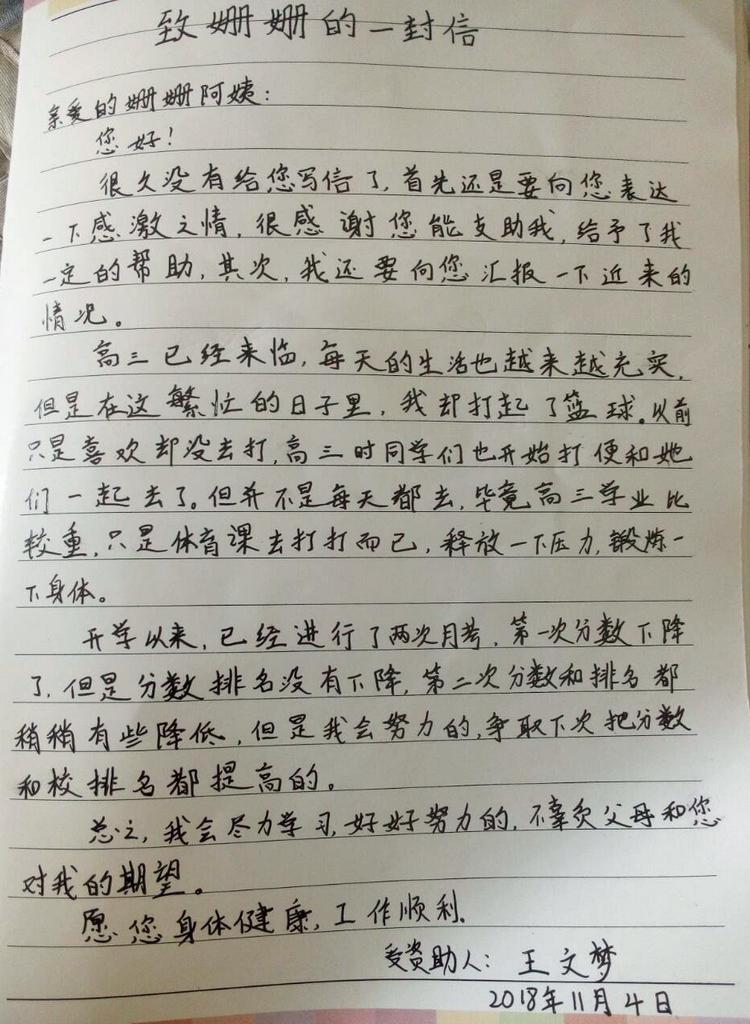 47  王文梦.jpg