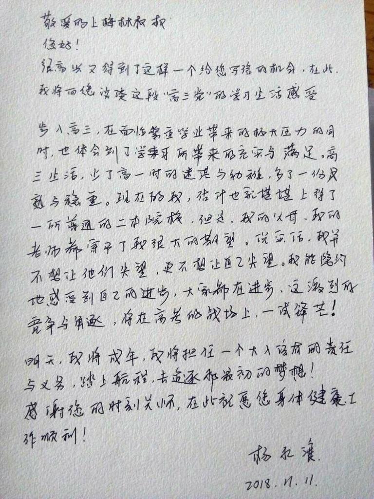 48  杨永浪.jpg