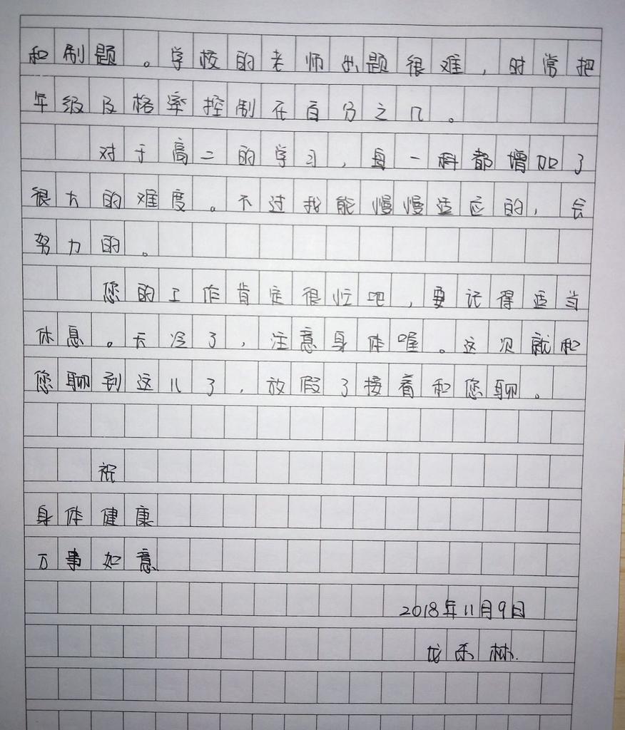 50 龙东林 (3).jpg