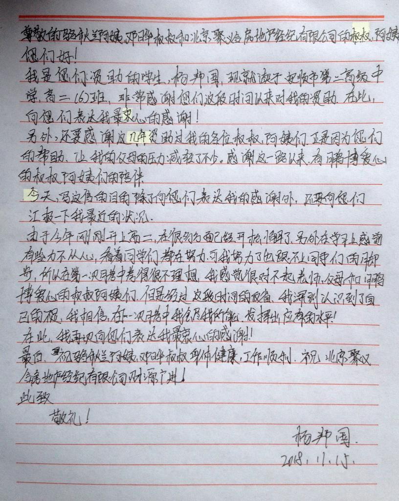 55  杨邦国.jpg