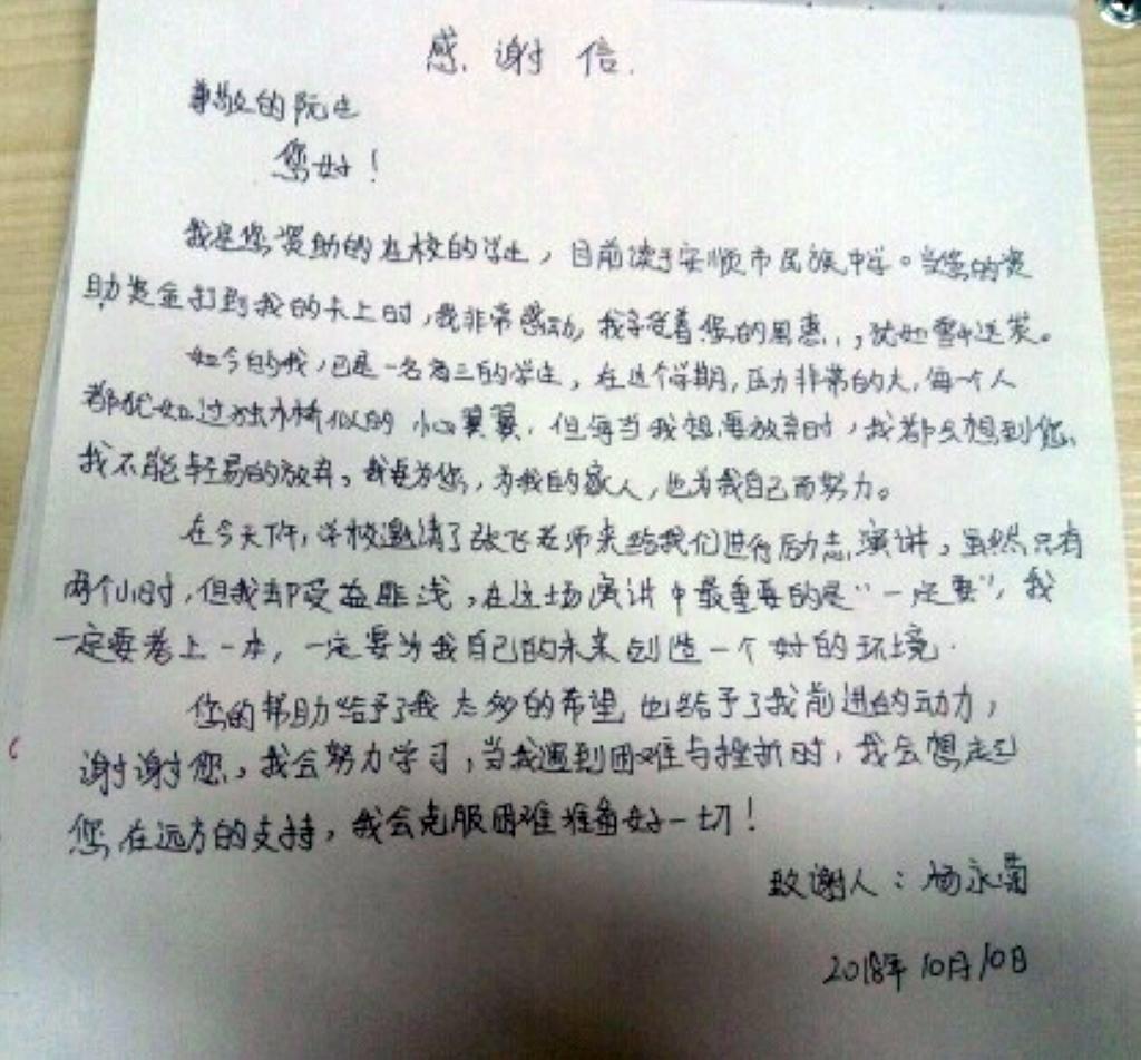 64  杨永菊.jpeg