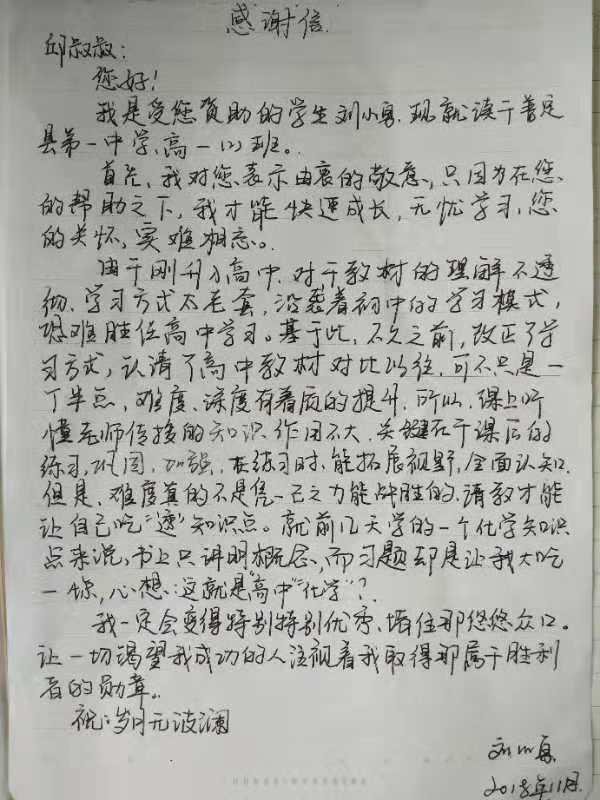 74  刘小勇.jpg