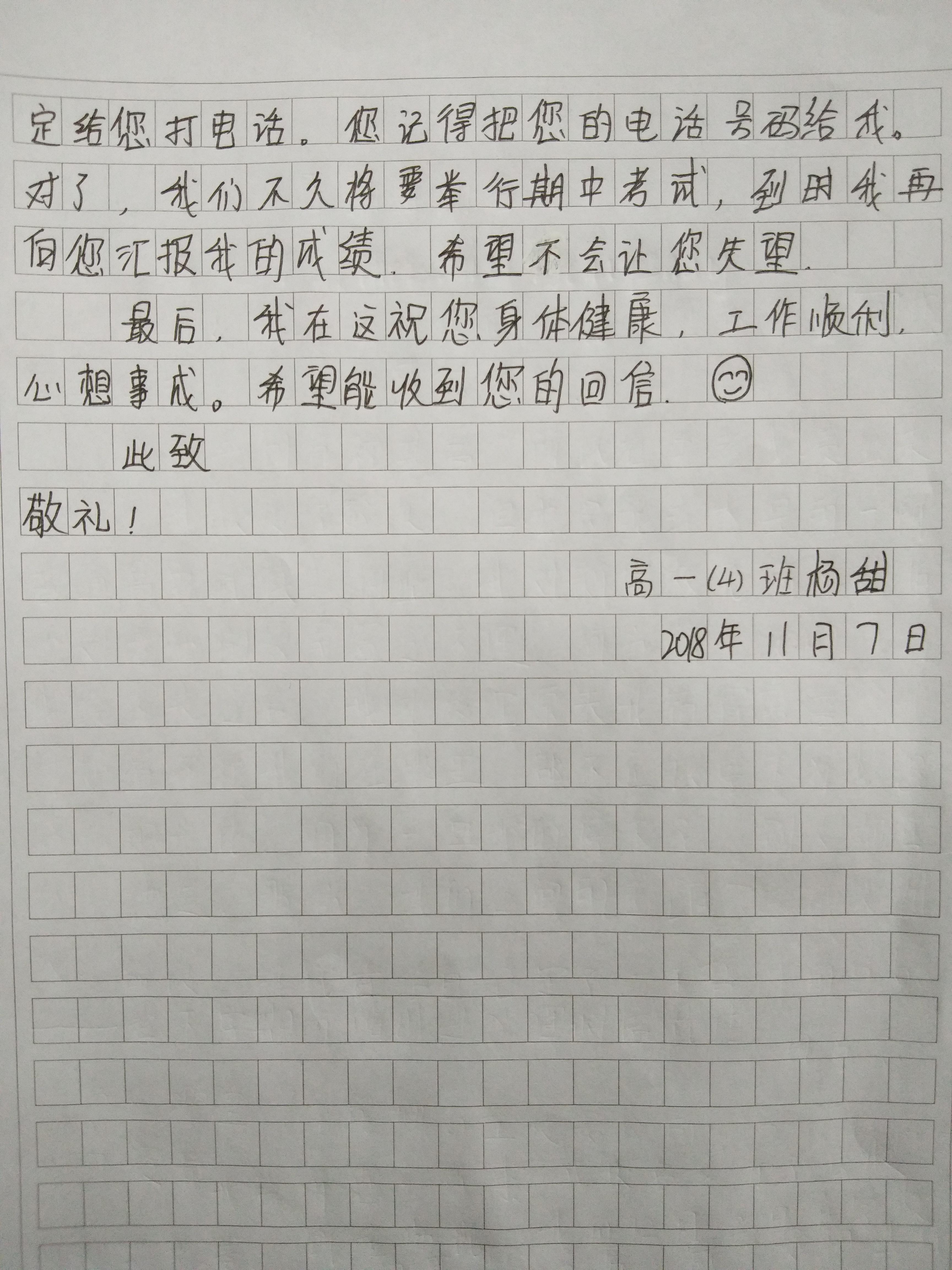 77  杨甜 (2).jpg