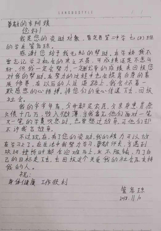 中学 2 管彦琼.jpg