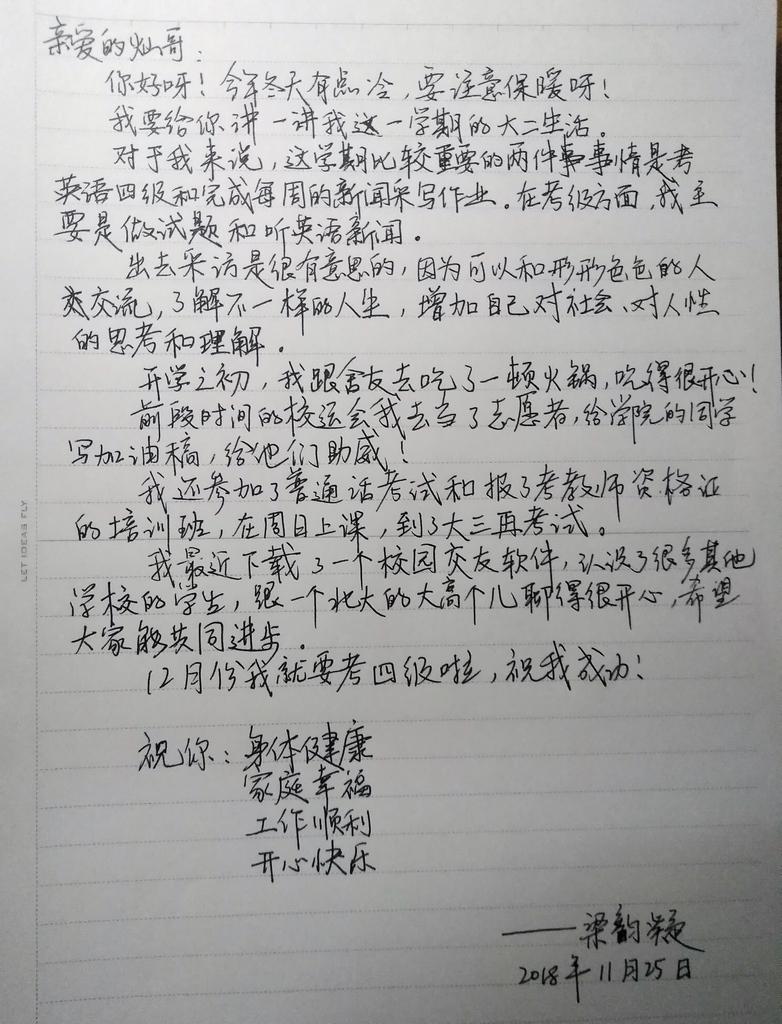 梁韵凝写给灿哥.jpg