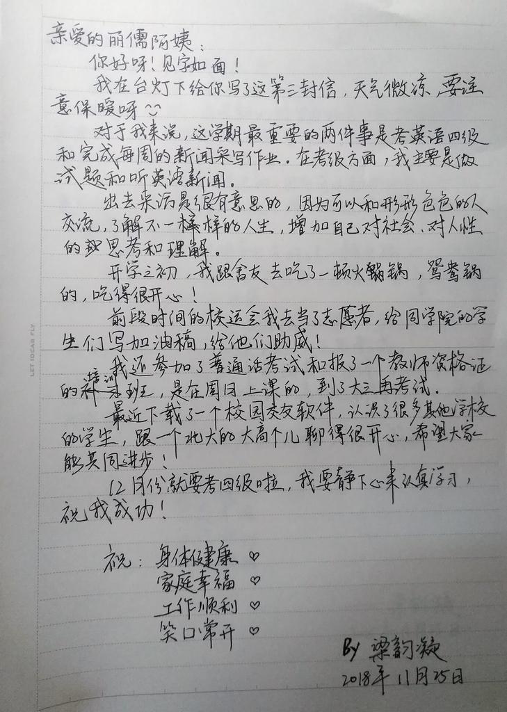 梁韵凝写丽儒阿姨的.jpg