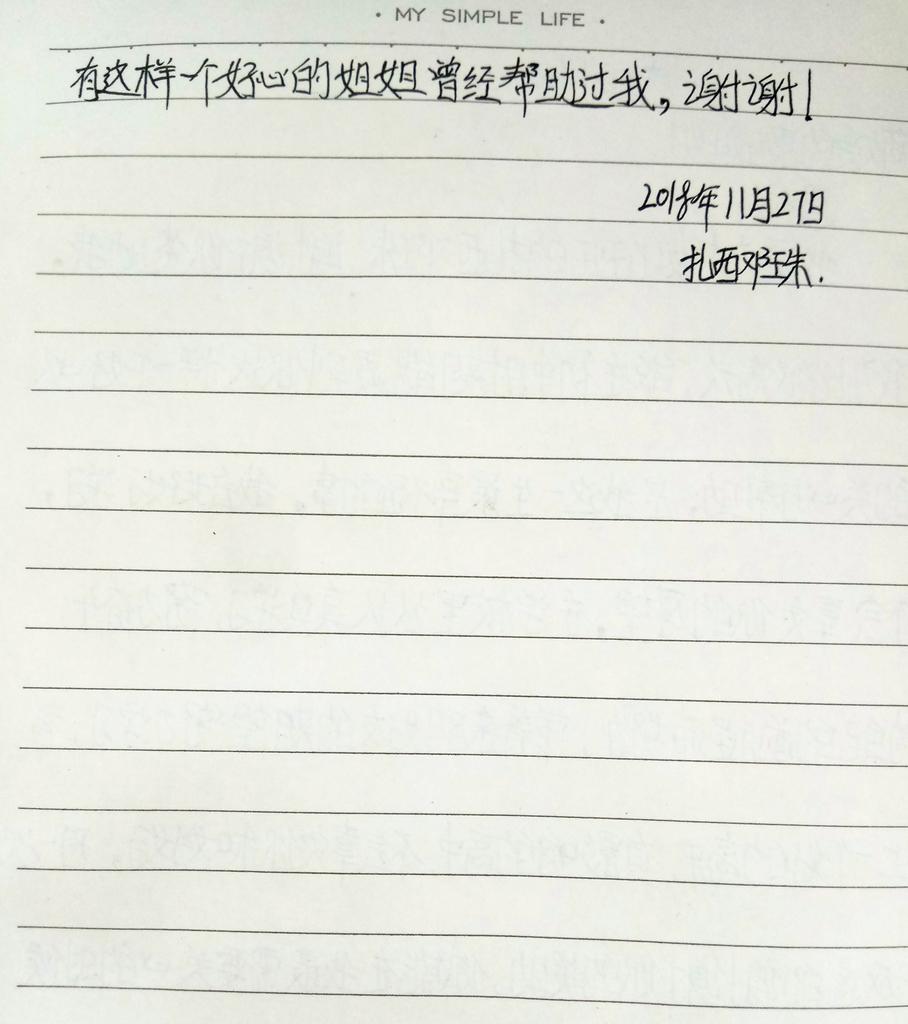 扎西邓珠2.jpg