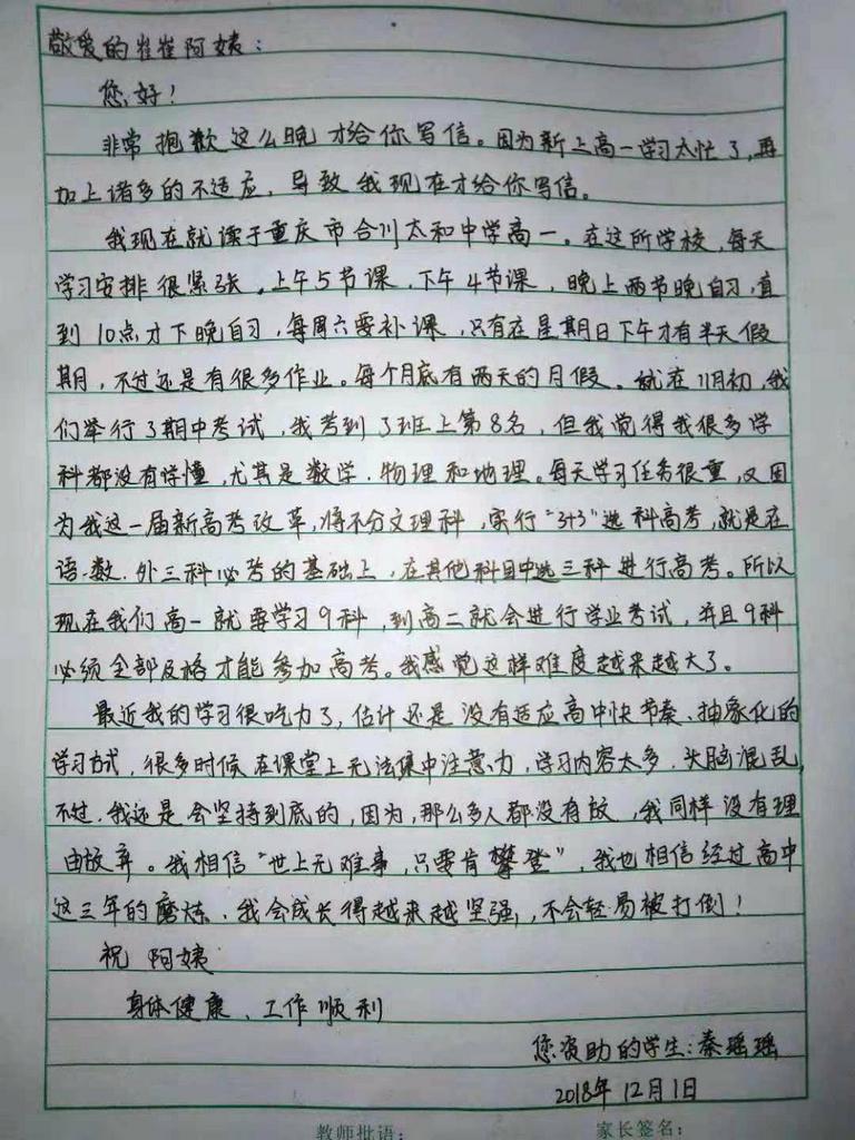 秦瑶瑶.jpg