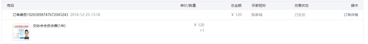 陈文辉会员费.png