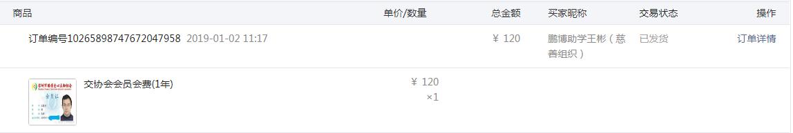 陈映亮会费.png