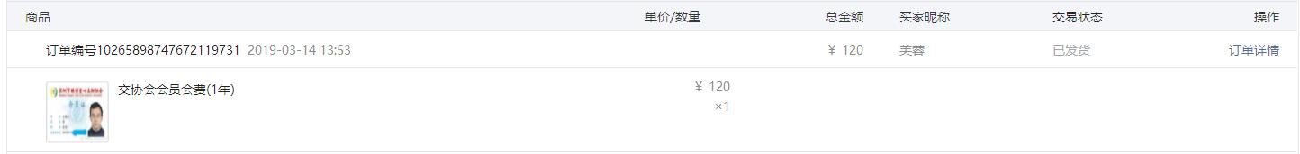 张正莲会费.png
