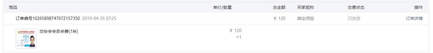 王崇志会费.png