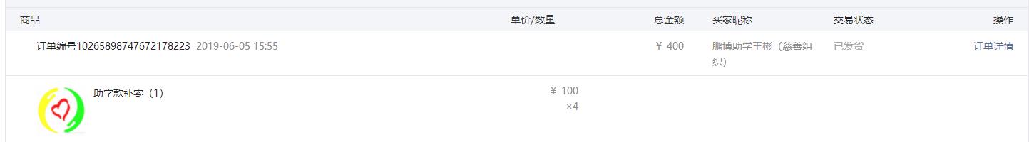 江西南昌公益退回刘冠良 陈涛6,7月份助学款.png